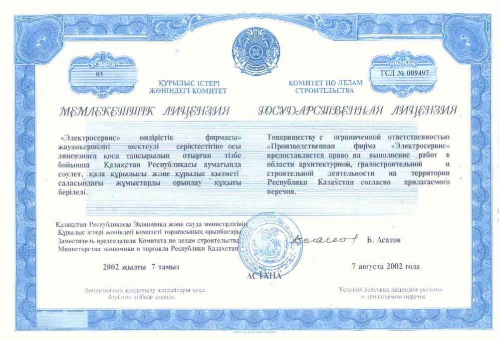 1338668858_license