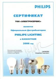 1338997669_philips