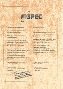 1338997890_sertifikat-elspec-na-equalizer-activar