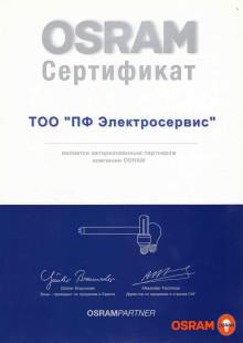 1338997932_sertifikat-osram