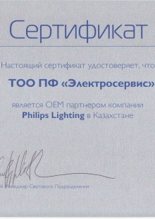 1338998019_sertifikat-philips-lighting