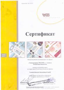 1338998217_sertifikat-vossloh-schwabe-novyy