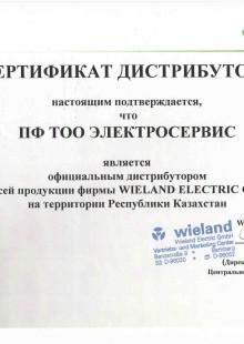 1338998232_sertifikat-wieland