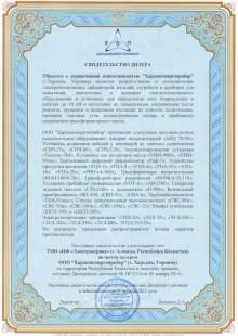 1338998343_sertifikat-harkovenergopribor-novyy