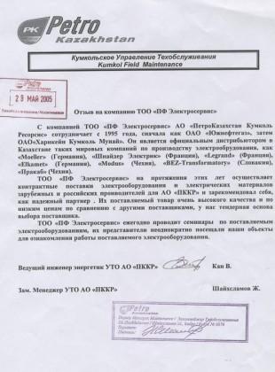 Отзыв от Петро Казахстан