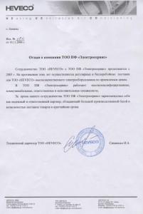 """Отзыв от ТОО """"Heveco"""""""