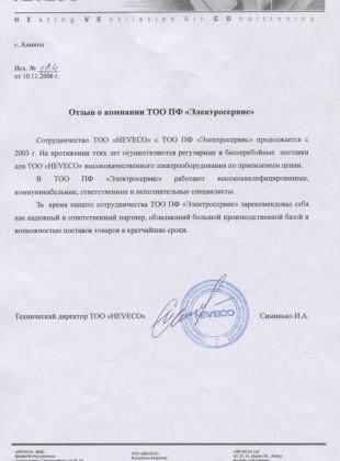 Отзыв от ТОО «Heveco»
