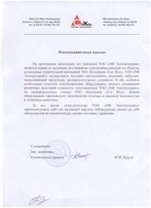 """Отзыв от ТОО Компания """"Сәт Жол"""""""