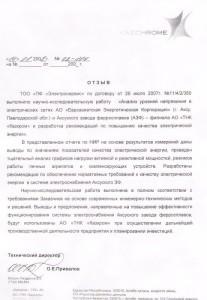 """Отзыв от АО ТНК """"КАЗХРОМ"""""""