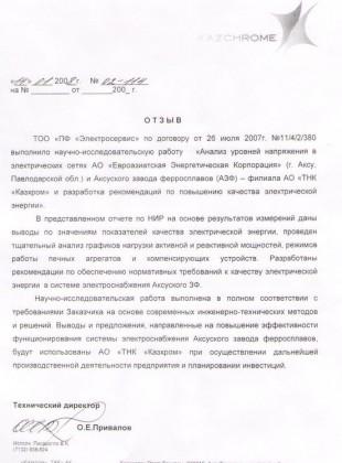 Отзыв от АО ТНК «КАЗХРОМ»