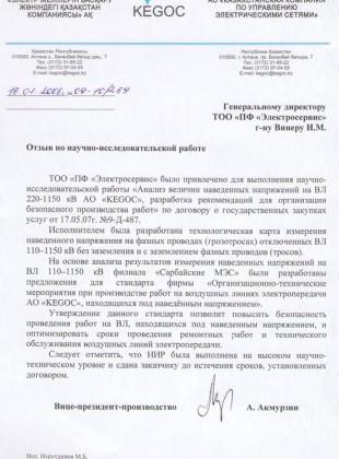 Отзыв от АО «KEGOK»