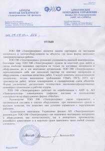 "Отзыв от АМУ АО ""ЭЛМО"""