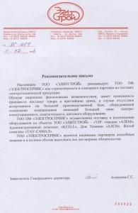 """Отзыв от ТОО """"ЭЛИТСТРОЙ"""""""